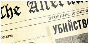 News Directory