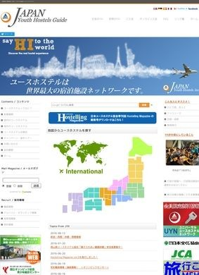 Japanese Youth Hostels